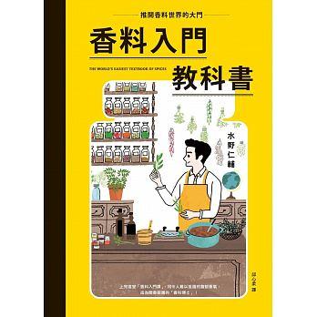 香料入門教科書 '19
