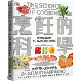 烹飪的科學:聚焦7大類食物,用最新科學研究食材原理,圖解160個烹調上的疑難雜症,讓廚藝臻至完美 '19
