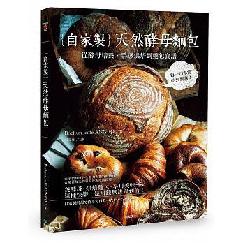 自家製天然酵母麵包:從酵母培養、手感烘焙到麵包食譜 '16