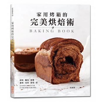 家用烤箱的完美烘焙術 '18