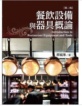 餐飲設備與器具概論(第二版) '18