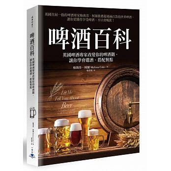 啤酒百科:英國啤酒專家改變你的啤酒觀,讓你學會選酒、搭配餐點'18