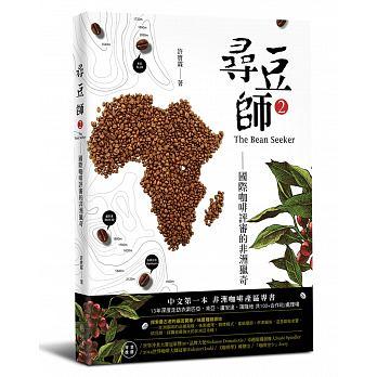 尋豆師2,國際咖啡評審的非洲獵奇'19