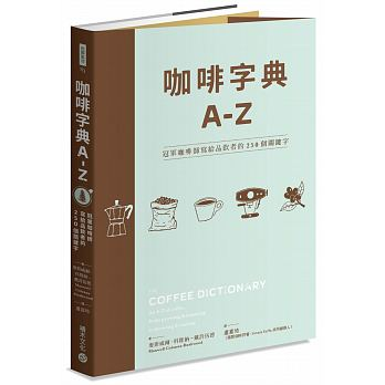 咖啡字典A - Z:冠軍咖啡師寫給品飲者的250個關鍵字 '19