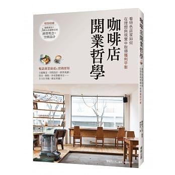 咖啡店開業哲學:看特色店.. '19