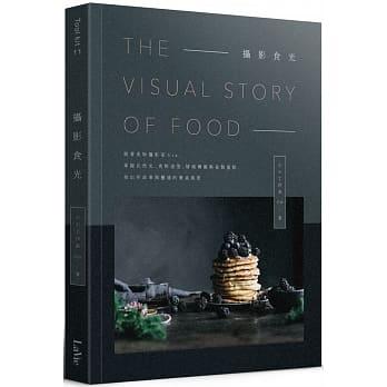 攝影食光:跟著食物攝影家Gia,掌握自然光、食物造型、情境構圖與後製重點..'19