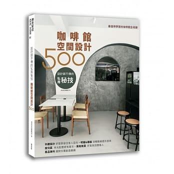 設計師不傳的私房秘技:咖啡館空間設計500 '19