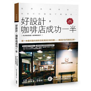 好設計,咖啡店成功一半<最新增訂版> '17