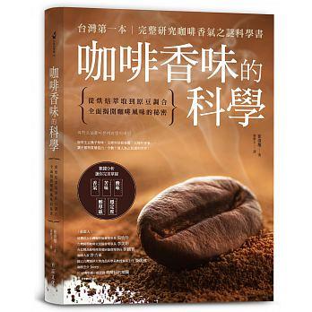 咖啡香味的科學:從烘焙萃取到原豆調合,全面揭開咖啡風味的秘密 '17