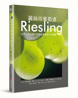 麗絲玲葡萄酒Riesling:世界上最名貴的葡萄品種與其多元風貌 '17
