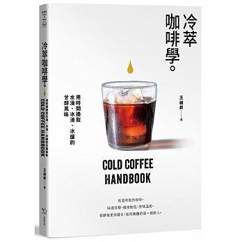 冷萃咖啡學:用時間換取水滴、冰滴、冰釀的甘醇風味'18