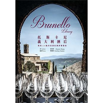 Brunello Library 托斯卡尼義大利酒后:我的130瓶布雷諾紅酒評審指南'18