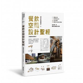 餐飲空間設計聖經【暢銷新封面版】 '18