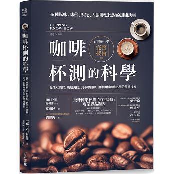 咖啡杯測的科學:從生豆購買、烘焙調校,到萃取曲線,追求頂極咖啡必學的品味技術 '18