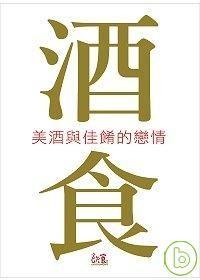 酒食文化:美酒與佳餚的戀情 '07