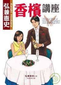 弘兼憲史香檳講座 '08