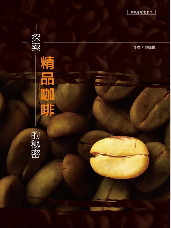 探索精品咖啡的秘密 '09 (第一版)