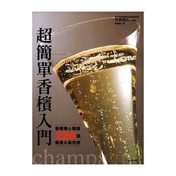 超簡單香檳入門 '09