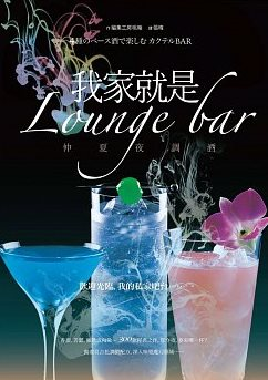 �ڮa�N�OLounge Bar ��L�]�հs '14