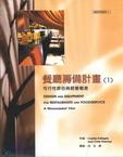 餐廳籌備計畫(1) 可行性評估與經營概念