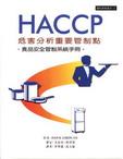 HACCP 危害分析重要管制點 -  食品安全管制系統手冊 '01  ---已絕版