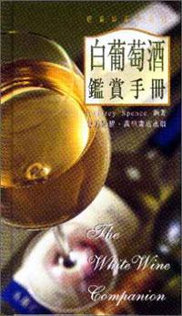白葡萄酒鑑賞手冊(精)