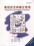 食品安全與衛生管理 '04