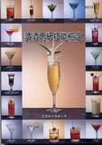 調酒丙級技能檢定 '04