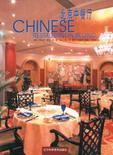 北京中國餐廳 '04
