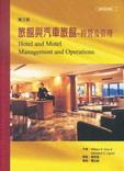 旅館與汽車旅館─經營及管理