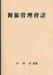 餐旅管理會計 (11版) '01