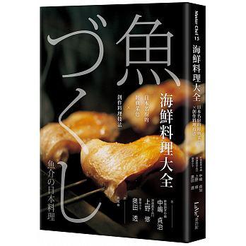 海鮮料理大全:日本名廚的經典菜色X創作料理技法'18