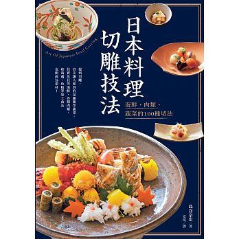 日本料理切雕技法: '19