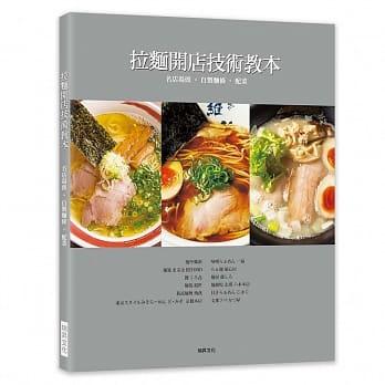 拉麵開店技術教本 名店湯頭.自製麵條.配菜 '19