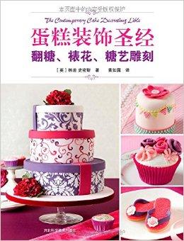 蛋糕裝飾聖經:翻糖、裱花、糖藝雕刻 '14