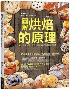 圖解烘焙的原理:麵包、蛋糕、餅乾、泡芙、蛋塔及派的「手感烘培」教科 '15