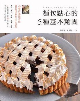 手工制作蛋糕蝶