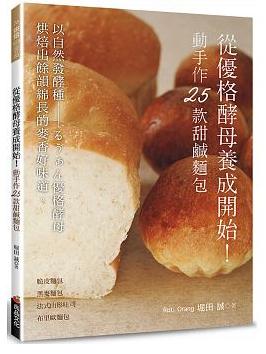 從優格酵母養成開始!動手作25款甜鹹麵包'18