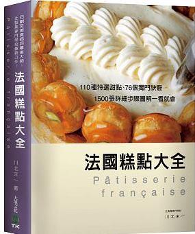 法國糕點大全:110種特選甜點、76個獨門訣竅,1500張詳細步驟圖解一看就會! '16