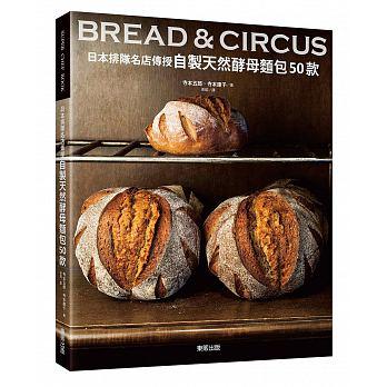 自製天然酵母麵包50款:日本排隊名店傳授 '18