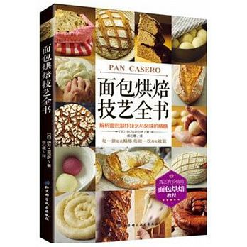 面包烘焙技藝全書:解析面包制作技藝與風味的精髓