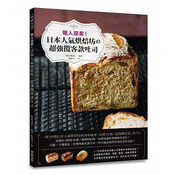 職人提案!日本人氣烘焙坊の超強攬客款吐司 '16