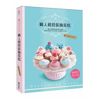 浪漫法式美學,職人親授裝飾蛋糕:職人私藏的裝飾技巧教學,讓你的蛋糕不只好吃,也要與眾不同 '16
