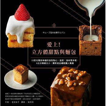 愛上!立方體甜點與麵包:33款光看就幸福的造型點心,造型、滋味更多樣,6公分精緻大小,獨享或送禮都讓人驚喜 '16