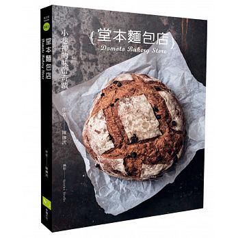 堂本麵包店:小巷裡的味蕾奇蹟 '16