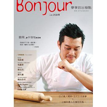 Bonjour,夢享的出發點:許詠翔簡單卻不容易的美味 '16