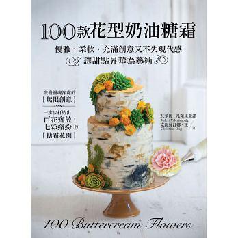 100款花型奶油糖霜 '16