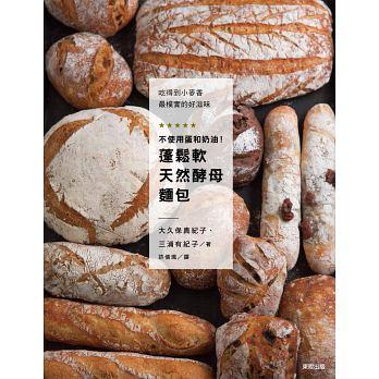 不使用蛋和奶油!蓬鬆軟天然酵母麵包 '16