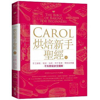 Carol烘焙新手聖經(上):手工餅乾、塔派、泡芙、布丁果凍、果乾與果醬不失敗秘訣全圖解 '17