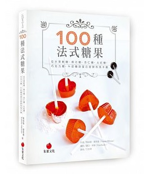 100種法式糖果:從水果軟糖、棉花糖、杏仁糖、太妃糖、巧克力糖、牛奶糖到蛋白甜餅和馬卡龍 '17